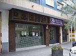Property to buy COMMERCIAL OBJECT Gandia